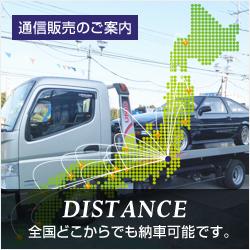 全国どこでも納車対応。AE86通信販売