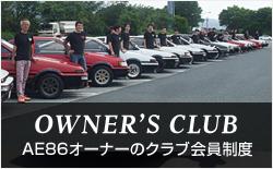 AE86オーナーズクラブ